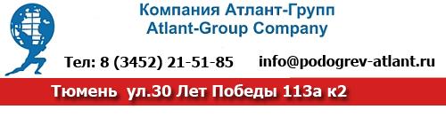 Атлант-Групп (Предпусковые подогреватели двигателя)